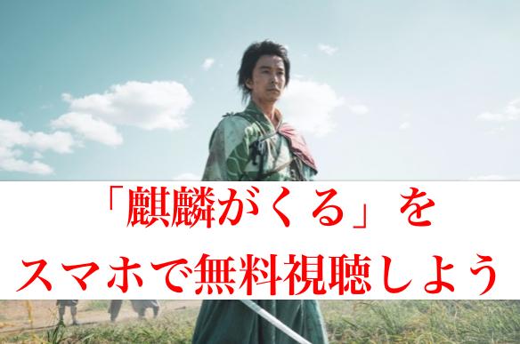 再 大河 2020 ドラマ 放送